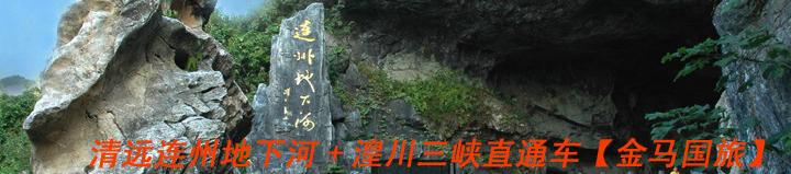 【连州】连州地下河、湟川三峡、刘禹锡纪念馆、连州菜心田园纯玩二天