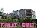 【韶关】丹霞山庄爱情谷酒店超值价