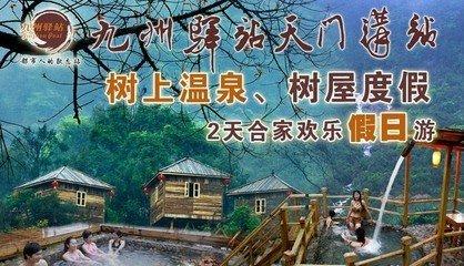 【清远】英德九州驿站天门沟――树上温泉两天