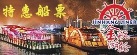 珠江夜游(广州金航游轮)