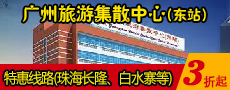 广州汽车东站旅游特惠线路