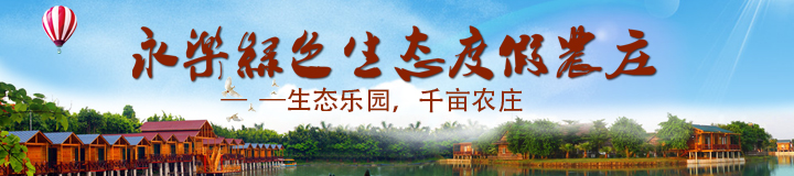 永乐绿色生态度假农庄