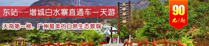 【广州】增城白水寨嘉华温泉酒店直通车二天