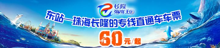 【珠海】珠海长隆海洋王国专线(东站汽车站出发)