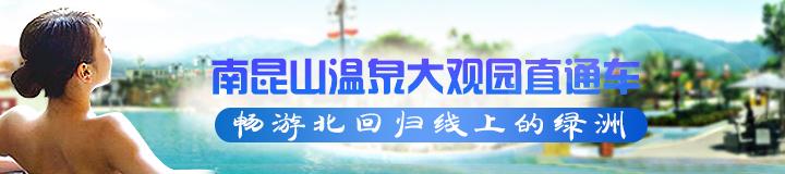 【惠州】南昆山温泉大观园直通巴2日游