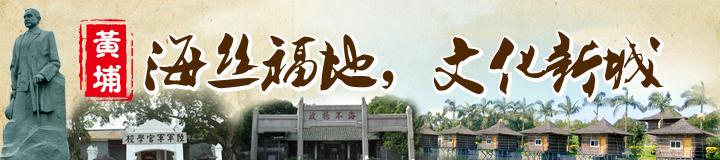 黄埔――海丝福地,文化新城
