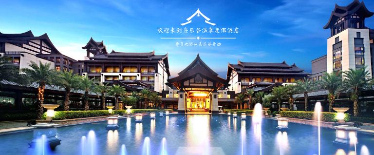 【清远】清远熹乐谷温泉、自助晚餐美食二天