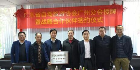 银旅通成为广东省自驾旅游协会广州分会会长单位