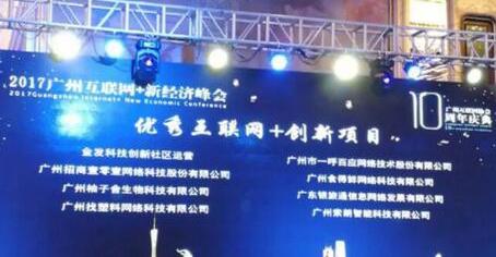 """银旅通喜获""""2017年度广州互联网企业风云榜―优秀互联网+创新项目""""殊荣"""