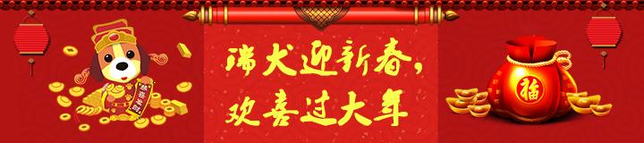 瑞犬迎新春,欢喜过大年!