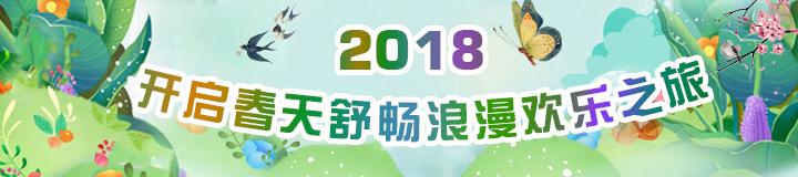 2018,开启春天舒畅浪漫欢乐之旅
