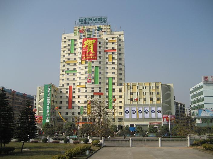 肇庆山水时尚酒店(西江路店)