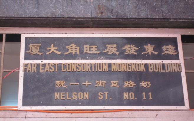 香港旺角E1宾馆