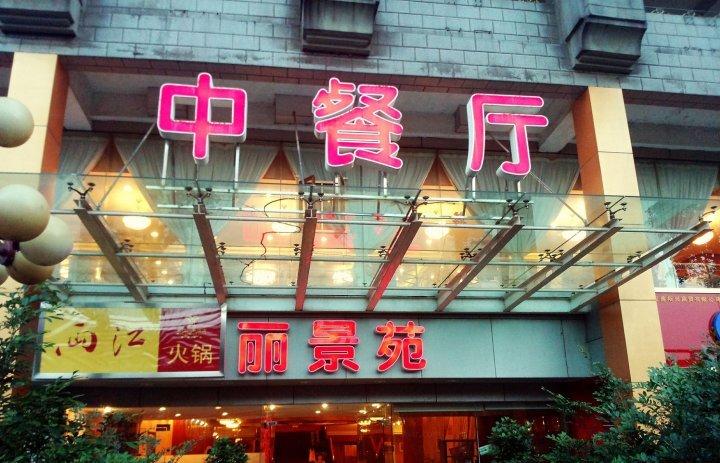 重庆两江丽景酒店图片