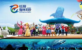 【珠海】珠海长隆海洋王国、奇妙5D城堡影院、烟花汇演一天