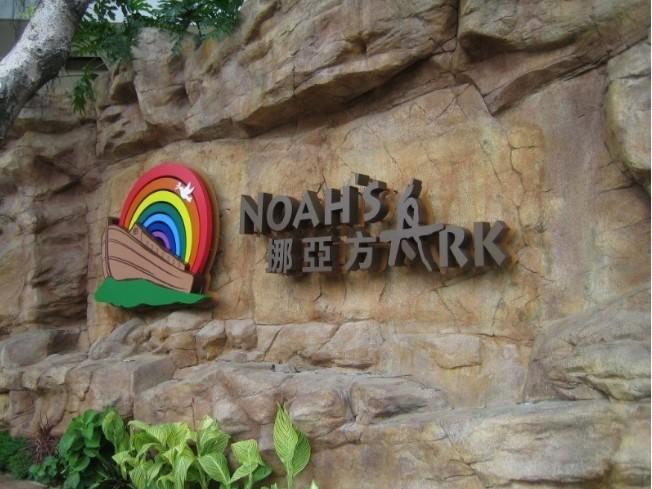香港马湾挪亚方舟公园
