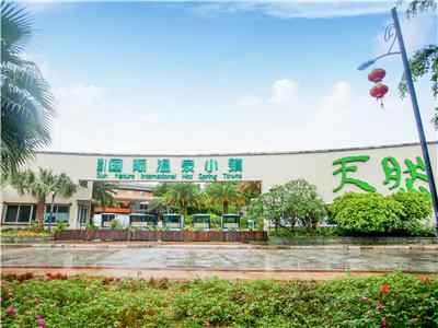 惠州龙门尚天然温泉度假村