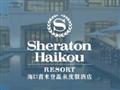 【海南】海口喜来登温泉度假酒店