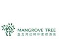 【海南】三亚亚龙湾红树林度假酒店