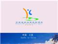 【海南】三亚华源温泉海景度假酒店