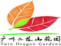 增城二龙山花园