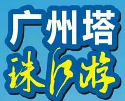 广州江塔游联票(城港旅游)
