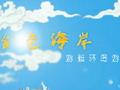 深圳金色海岸