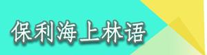 阳江保利海陵岛度假村(海上林语公寓)