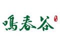 鸣春谷(白云山)