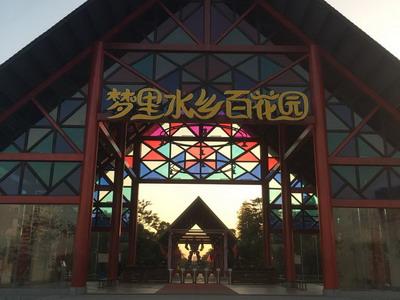 梦里水乡百花园(佛山南海)