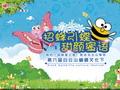 白云山蝴蝶文化节