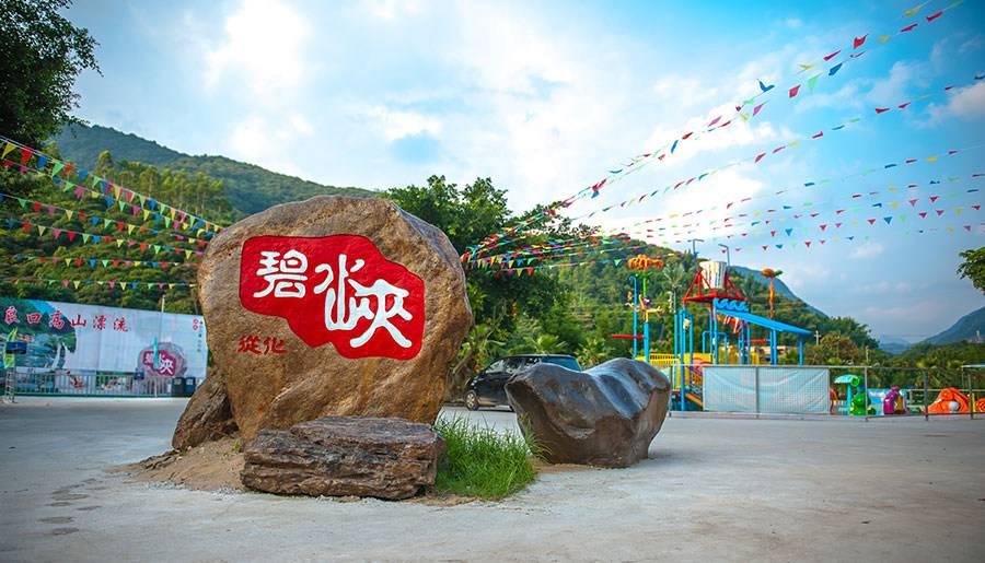 广州从化碧水峡高山漂流