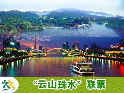 """""""云山珠水""""联票(白云山+珠江夜游)图片"""