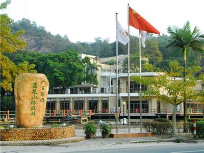 广州莲花山休假村