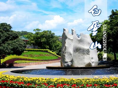 广州经典一日游