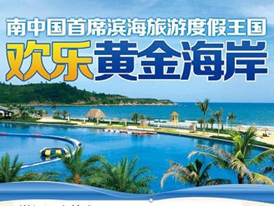 阳江敏捷欢乐黄金海岸水上乐园(海陵岛)