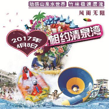 清远清泉湾生态旅游度假区